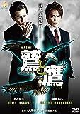 鷲と鷹 [DVD]