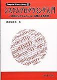 システムプログラミング入門―UNIXシステムコール、演習による理解 (Computer Science Library)