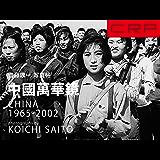CRP CHINA 中国万華鏡 1965-2002 撮影 齋藤康一