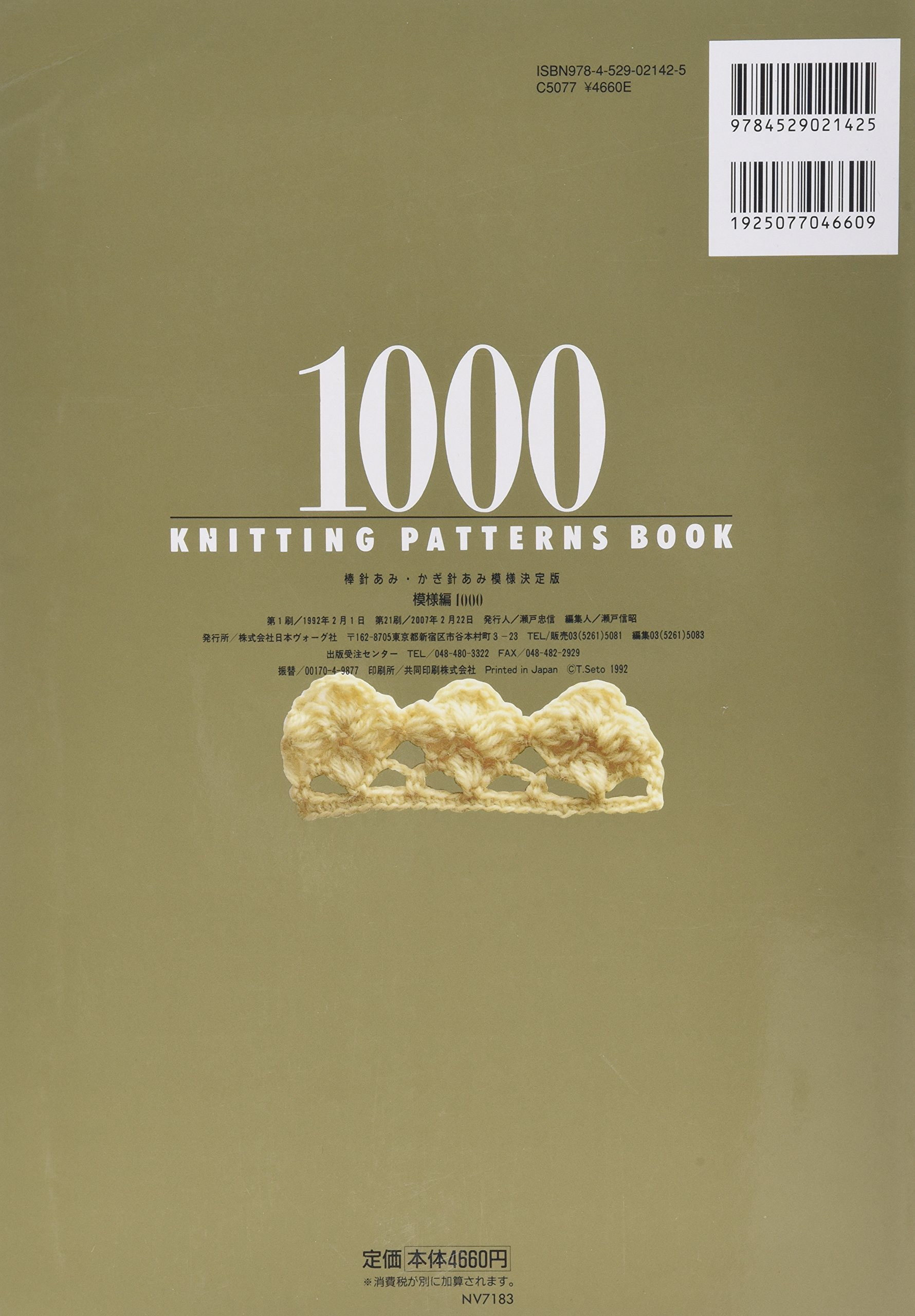 1000 Knitting Patterns Book Nihon Vogue Sha 9784529021425 Amazon