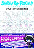 TVアニメ「SHOW BY ROCK!!」オフィシャルファンBOOK完全版 (ぽにきゃんBOOKS)