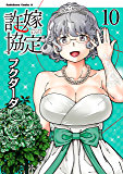 許嫁協定(10) (角川コミックス・エース)