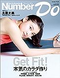 Number Do(ナンバー・ドゥ)本気のカラダ作り (Sports Graphic Number PLUS(スポーツ・グラフィック ナンバー プラス)) Sports Graphic Number Do (文春e-book)