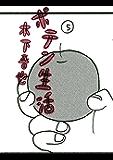 ポテン生活(5) (モーニングコミックス)