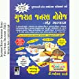 Gujarat General Knowledge Ek Abhyas (Latest Edition)