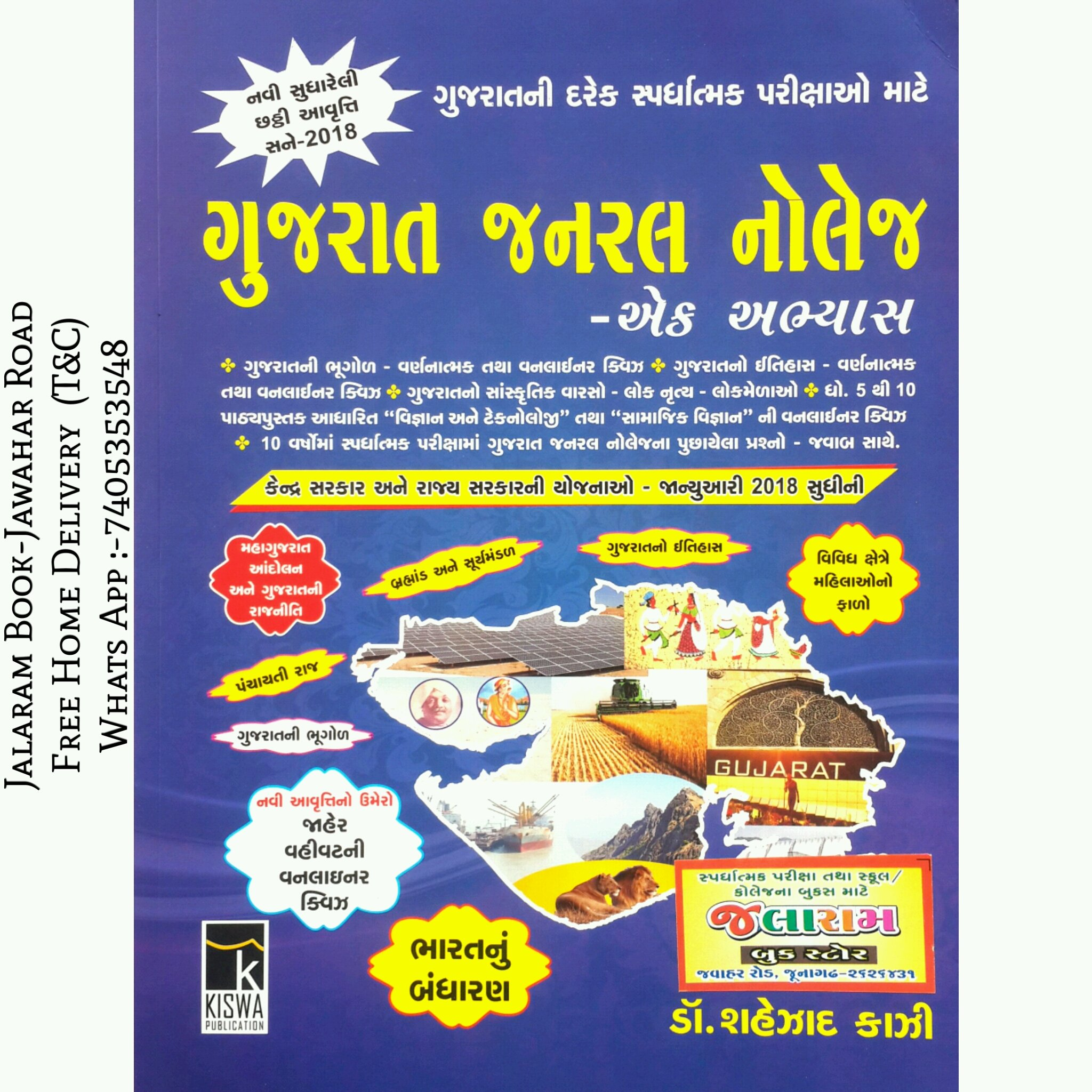 General Knowledge In Gujarati Language Pdf