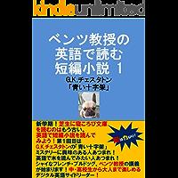 ベンツ教授の英語で読む短編小説1G.K.チェスタトン「青い十字架」 (知は力なり!シリーズ)
