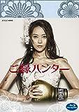 ご縁ハンター [Blu-ray]