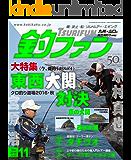 釣ファン 2016年11月号