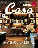 Casa BRUTUS(カーサ ブルータス) 2016年 12月号 [居心地のいい 本屋さん。] [雑誌]