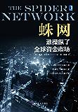 蛛网:谁操纵了全球资金市场