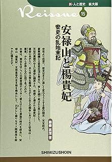 安化王の乱 - Prince of Anhua rebellion - JapaneseClass.jp