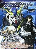 機動戦士ガンダム00P vol.3―電撃ホビーマガジンスペシャル