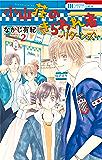 小山荘のきらわれ者~リターンズ~ 2 (花とゆめコミックス)