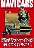NAVI CARS (ナビカーズ) 32 2017年 11月号 [雑誌]