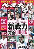 週刊ベースボール 2019年2/25号 [特集]:新戦力2019完全チェック