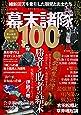 幕末諸隊100 (三才ムックvol.947)