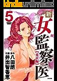 新・女監察医【東京編】 (5) (ぶんか社コミックス)