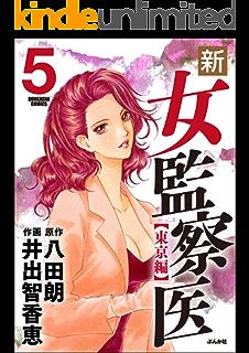新・女監察医【東京編】 (1) (ぶんか社コミックス) | 井出智香恵, 八田 ...
