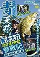 青木大介:SERIOUS 12 2017JB TOP50参戦記 3rd&4nd STAGE編 (DVD)