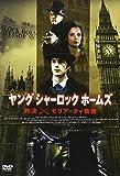 ヤングシャーロックホームズ 対決 モリアーティ教授 [DVD]