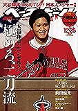 週刊ベースボール 2017年 12/25月号 [雑誌]
