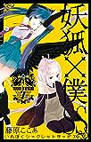 妖狐×僕SS 7巻 (デジタル版ガンガンコミックスJOKER)