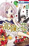 高嶺と花 3 (花とゆめコミックス)