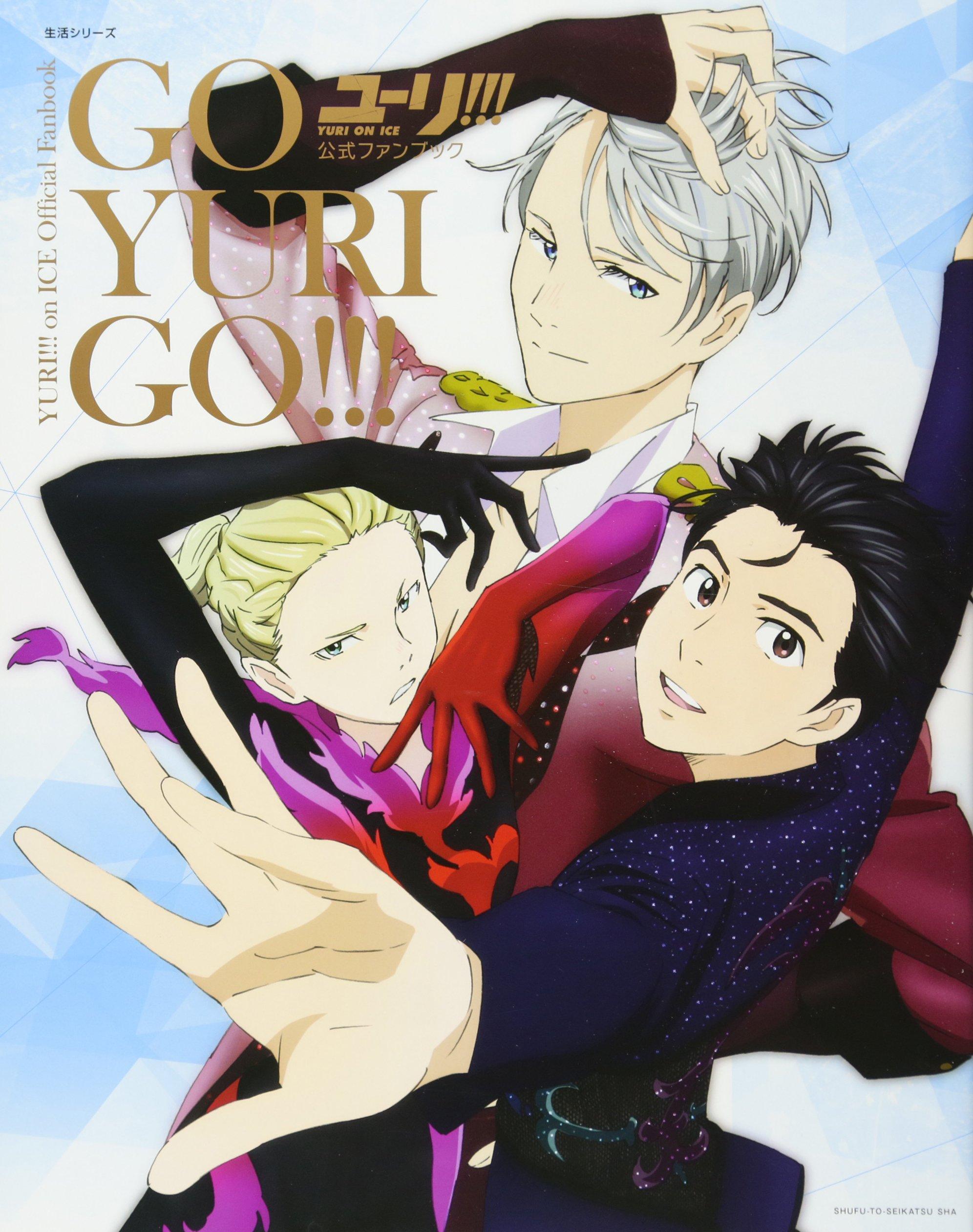 ユーリ on ice 公式ファンブック go yuri go 生活シリーズ