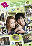 D2 The First Message #3 山口賢貴×三津谷亮 [DVD]