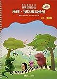 音乐等级考试·音乐基础知识:乐理·视唱练耳分册(上册)(初级·音乐版)