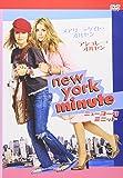 ニューヨーク・ミニット 特別版 [DVD]