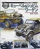ポルシェの野戦乗用車 キューベル&シュビムワーゲン (メディアパルムック)