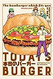 本日のバーガー 11巻 (芳文社コミックス)