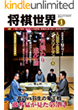将棋世界 2018年1月号(付録セット) [雑誌]