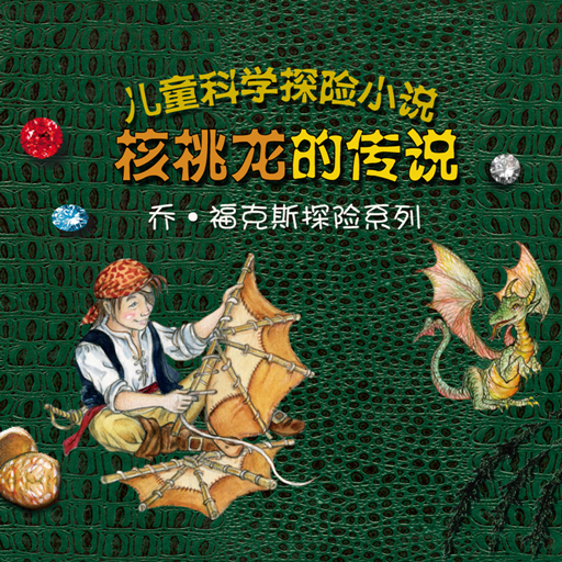 (Legend about the Walnut Dragon: Scientific Adventure Novel for Children)