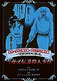 金田一少年の事件簿と犯人たちの事件簿 一つにまとめちゃいました。雪夜叉伝説殺人事件 (週刊少年マガジンコミックス)