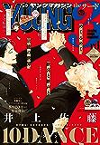 ヤングマガジン サード 2019年 Vol.9 [2019年8月6日発売] [雑誌]