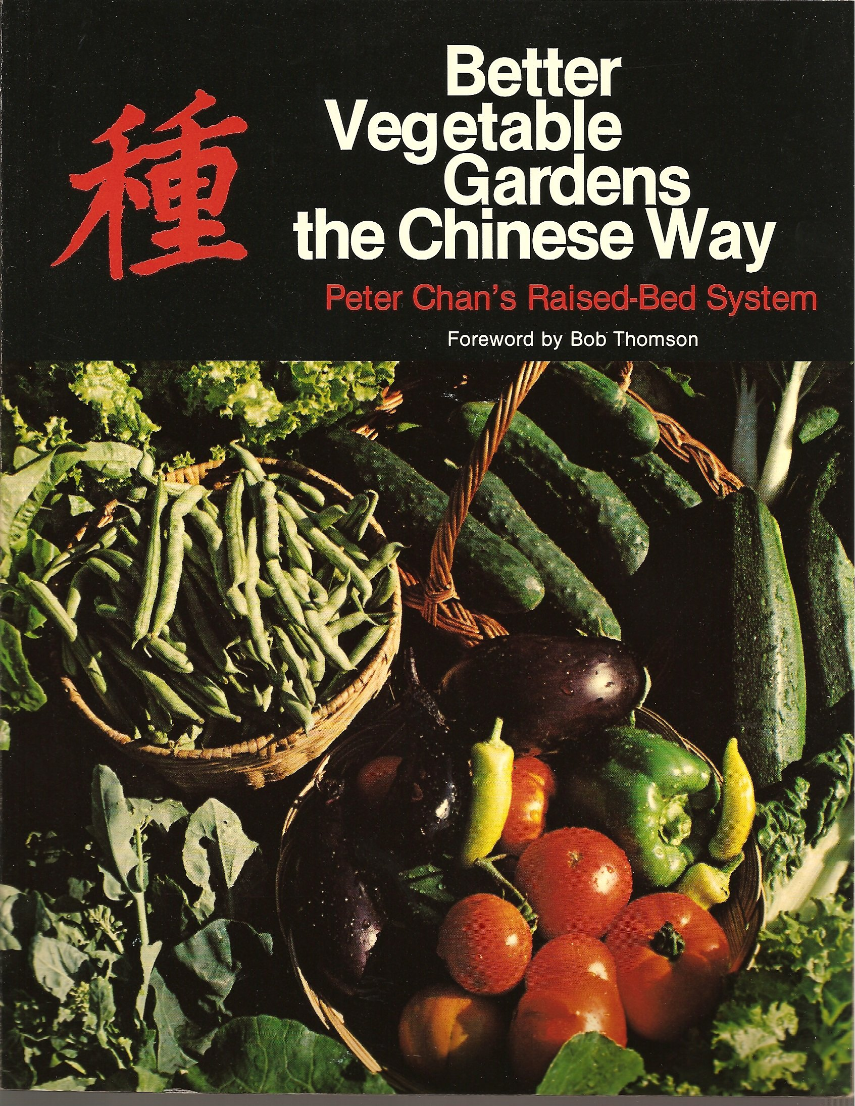 Better Vegetable Gardens the Chinese Way: Peter Chan's Raised-Bed System (A Garden Way Publishing Book), Chan, Peter