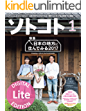 ソトコト 2017年 1月号 Lite版 [雑誌]