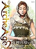 女神の幼い娘(下) ArcheAge もみの木と鷹2 (ゲームオン)