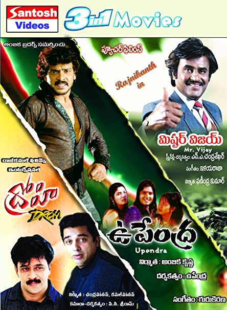 Amazon in: Buy Mr  Vijay, Upendra, Drohi 3-in-1 Telugu