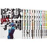 監獄学園 コミック 1-22巻セット (ヤンマガKC) [コミック] [Aug 05, 2016] [コミック] [Aug 05, 2016]