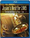 Japan's Best for 2015 初回限定ブルーレイBOX [Blu-ray]