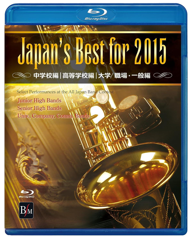 Japan's Best for 2015 初回限定ブルーレイBOX [Blu-ray] B016LAUZCA