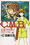 C.M.B.森羅博物館の事件目録(42) (講談社コミックス月刊マガジン)