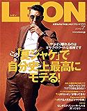LEON 2019年 07月号 [雑誌]