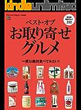 DJ_FOOD 2017年12月号「ベストオブお取り寄せグルメ」 [雑誌] 別冊 Discover Japan
