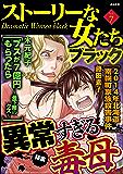 ストーリーな女たち ブラック Vol.7 異常すぎる毒母 [雑誌]