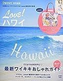 sweet特別編集 LOVE! ハワイ【マーキュリーデュオのトートバッグ付録】 (e-MOOK)